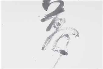 """DREAM_06 Japanese Calligraphy on Paper 23.5"""" x 35.5"""""""