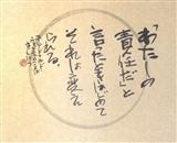 Kingetsu Ishii (石井 琴月)